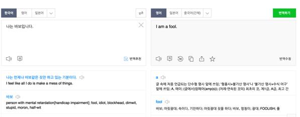 네이버 번역기