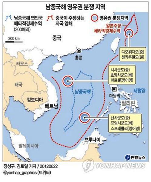 남중국해 문제