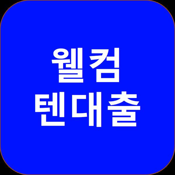 웰컴저축은행텐대출