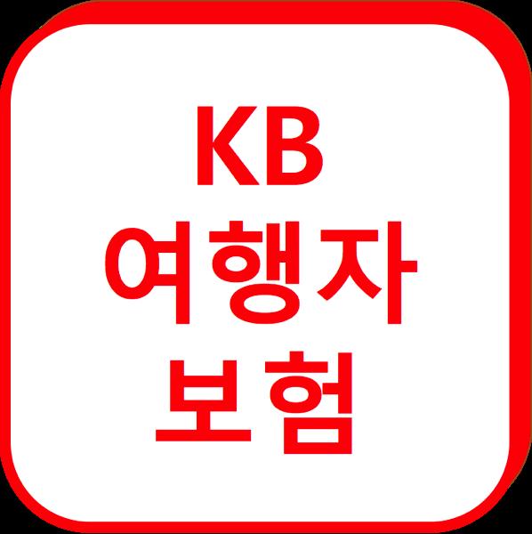 KB손해보험 여행자보험