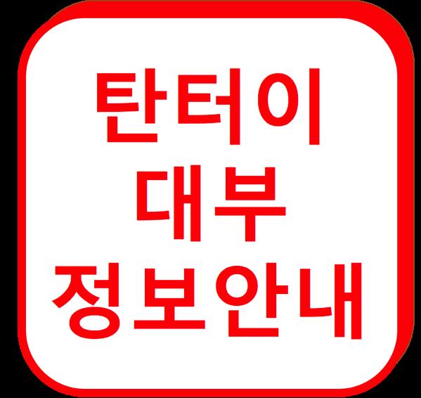 탄터이대부