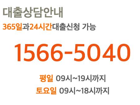 대출전화번호