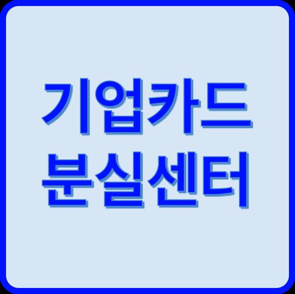 기업카드 분실센터