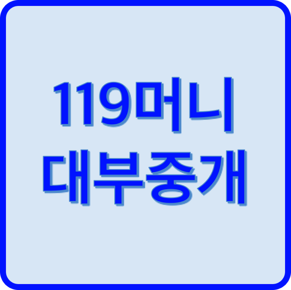 119머니 대부중개