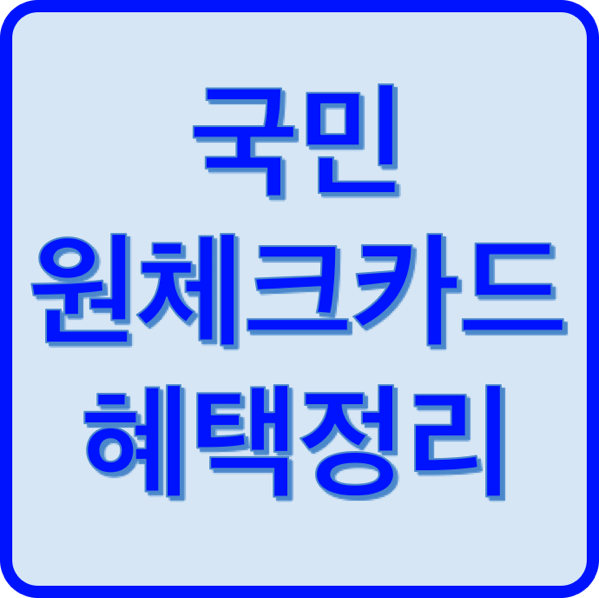 국민 원체크카드