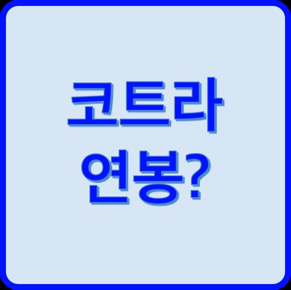 코트라 연봉