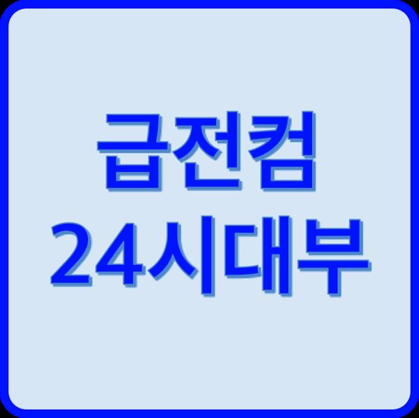 급전컴24시대부