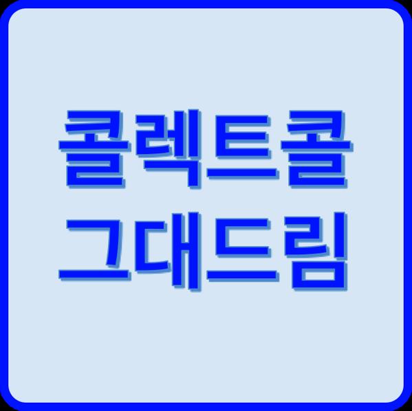 콜렉트콜 그대드림