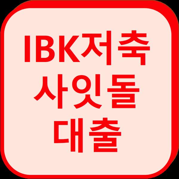 IBK 저축은행