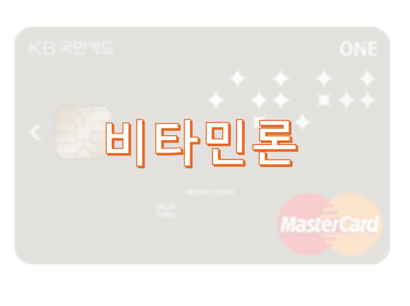 국민 원카드