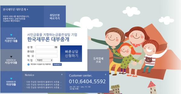 한국재무론 대부중개